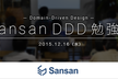 Sansan DDD (Domain-Driven Design) 勉強会 #2