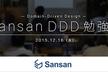 Sansan DDD (Domain-Driven Design) 勉強会 #2