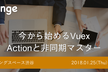 JSLounge「今から始めるVuex - 非同期マスター」ハンズオン