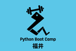 Python Boot Camp in 福井 懇親会
