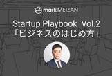 Startup Playbook Vol.2「ビジネスのはじめ方」