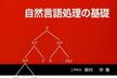 【#3】「自然言語処理の基礎(奥村 学)」輪読会