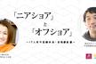 エンジニア不足を解決する「ニアショア」と「オフショア」活用最前線!!