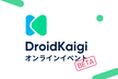 DroidKaigi On Air 2: 11 Weeks of Android最新情報ふりかえり!