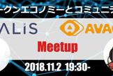 トークンエコノミーとコミュニティ【ALIS×Avacus】| ミートアップ