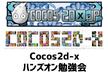 【#TechBuzz】4/9 第25回cocos2d-xハンズオン初心者勉強会 in 大阪