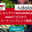 Adaloライブコーディング、ゼロから マーケットプレイス構築