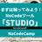 【NoCodeCamp杯】まずは触ってみよう!NoCodeツール「STUDIO」