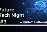 【On-Line】Future Tech Night  ~船舶IoT Platform編~
