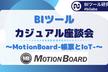 BIツールカジュアル座談会 ~MotionBoard-帳票とIoT-~