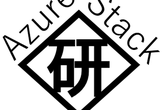 MAS研 Azure Stackセミナー ~超久しぶりに概要から緩く説明します~