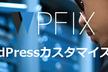 WordPressカスタマイズ講座(初心者向け)