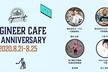 エンジニアカフェ開設1周年イベント 5日目:8月25日(火)