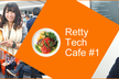 Retty Tech Cafe #1