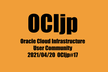 OCIjp #17(Oracle Cloud Infrastructure ユーザーグループ)