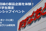 【20卒学生限定】ヴァル研究所インターンシップ<8/29(水)~8/31(金)>