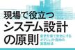【大阪】現場で役立つシステム設計の原則 読書会【第2回 in 豊中】