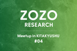 ZOZO RESEARCH Meetup in KITAKYUSHU #4