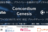 Concordium Genesis メインネット・ローンチイベント
