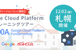 【札幌】CP100A: Google Cloud Platform Fundament