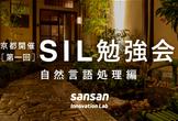 【京都開催】第一回SIL勉強会 自然言語処理編