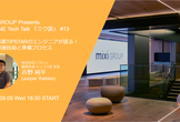 mixi GROUP ONLINE Tech Talk『ミク談』#13