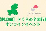 【岐阜編】さくらの全国行脚オンラインイベント