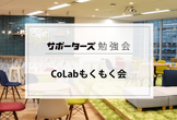 【渋谷開催】CoLabもくもく会 vol.8【サポーターズ】