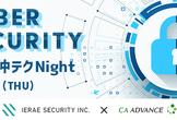 第4回 沖テクNight 〜サイバーセキュリティを考える〜