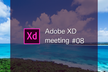 【もくもく会】Adobe XD meeting 08