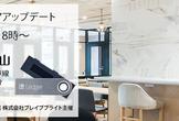 【2月27日開催】Ledger Nano S ファームウェアアップデート勉強会
