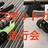 【MFT2019前夜】AIロボットカー走行会!