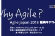 Agile Japan 2018 福岡サテライト