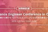 【未経験者対象】Freelance Engineer Conference in Osaka
