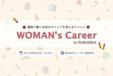 [学生も歓迎] WOMEN's Career in FUKUOKA
