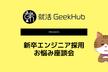 8/1(木) 新卒エンジニア採用お悩み座談会 presented by 就活GeekHub (大阪)