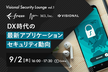 Visional Security Lounge Vol.1