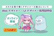 【オンライン】2/19 とらのあなWebデザイナー・UIデザイナー採用説明会