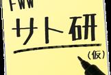 #サト研 (仮)vol.52