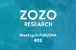 ZOZO RESEARCH Meetup in FUKUOKA #2