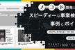 【オンライン】ノーコード開発によるスピーディーな事業検証の事例とポイント