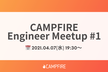 オンライン開催|CAMPFIRE Engineer Meetup #1