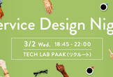 Service Design Night Vol.1
