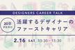 DESIGNERS CAREER TALK 〜 活躍するデザイナーのファーストキャリア 〜