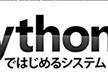 Python3ではじめるシステムトレード オープンセミナー