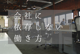 【場所変更:渋谷】会社に依存しない働き方について