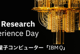IBM Research Experience Day - Day1 午後
