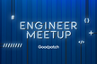 Goodpatch Engineer Meetup Vol.6【増枠】