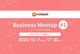 【オンライン開催】Cookpad Business Meetup #1
