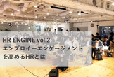2017/11/6 ユニリーバCHRO島田由香さんと「従業員エンゲージメント」について考える会